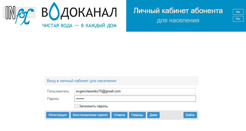 infoksvodokanal vhod v lichnyj kabinet - Инфоксводоканал. Как зарегистрироваться в личном кабинете.