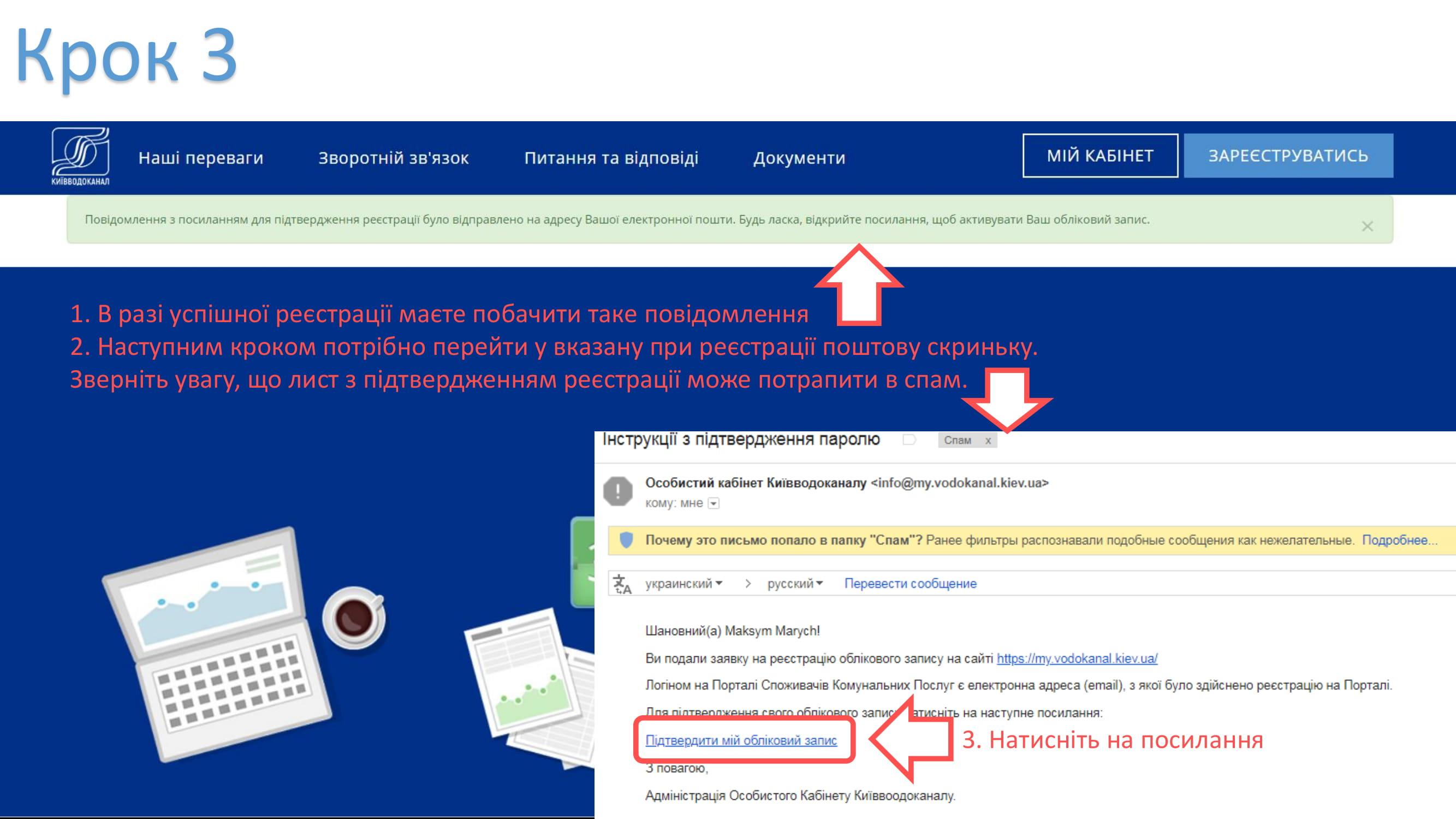 instrukciya kievvodokanal - Киевводоканал. Инструкция по регистрации в личном кабинете