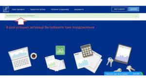 instukciya kievvodokanal lichnyj kabinet 300x169 - инстукция киевводоканал личный кабинет