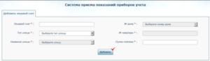 kak dobavit licevoj schet kievvodokanal 300x88 - как добавить лицевой счет киевводоканал