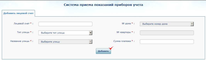 kak dobavit licevoj schet kievvodokanal - Харьковводоканал. Как добавить лицевой счет.