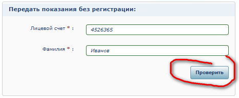 kak peredat pokazaniya schetchikov harkovvodokanal - Харьковводоканал. Передать показания счетчиков.