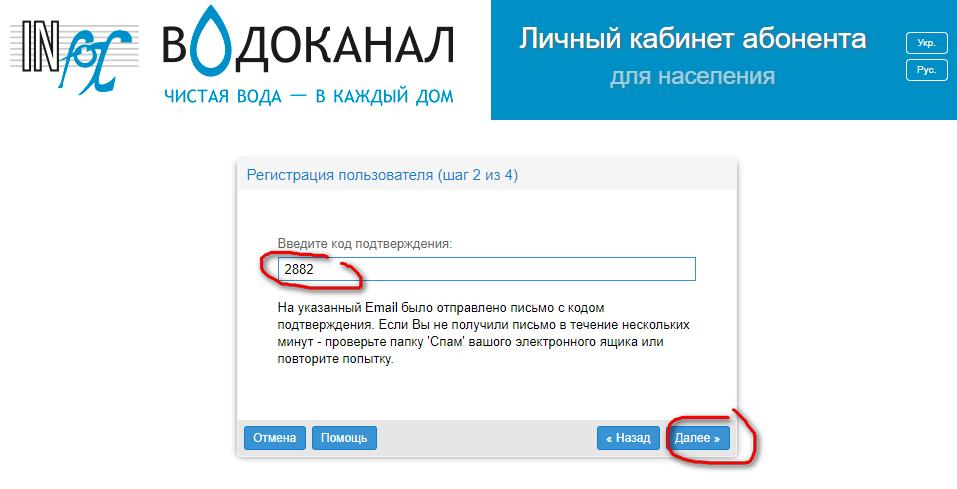 kak zaregistrirovatsya infoksvodokanal lichnyj kabinet - Инфоксводоканал. Как зарегистрироваться в личном кабинете.