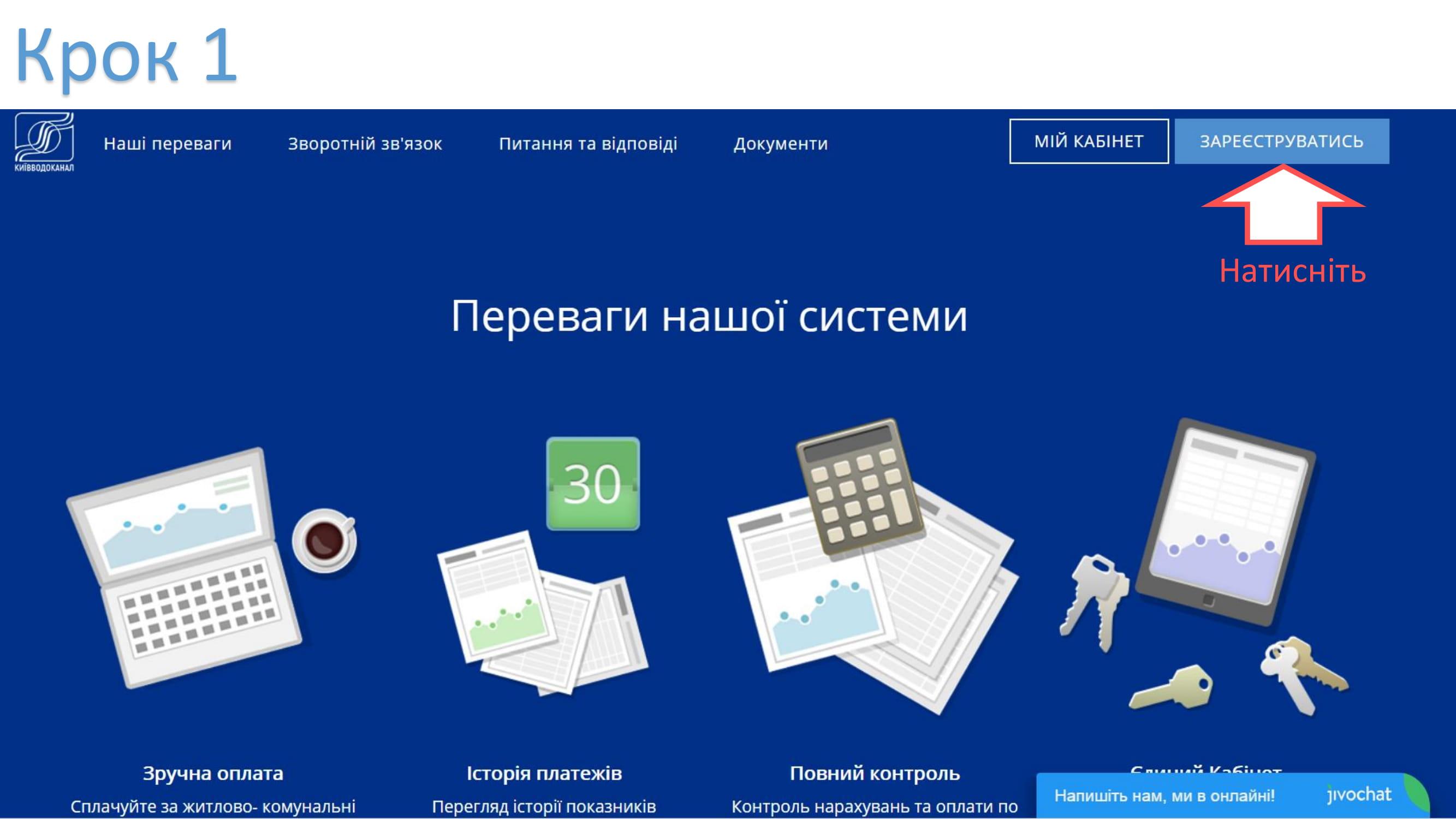 kievvodokanal lichnyj kabinet kak zaregistrirovatsya - Киевводоканал. Инструкция по регистрации в личном кабинете