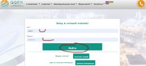 lichnyj kabinet OOEK 300x137 - личный кабинет ООЭК