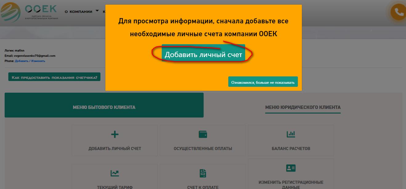 lichnyj kabinet OOEK registraciya instrukciya - ООЭК. Как зарегистрироваться в личном кабинете.