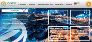 lichnyj kabinet Odesskoj Oblastnoj Energosnabzhajushhej Kompanii 300x140 - личный кабинет Одесской Областной Энергоснабжающей Компании