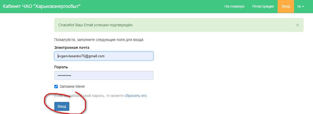 lichnyj kabinet harkovenergosbyt - Харьковэнергосбыт. Как зарегистрироваться в личном кабинете.