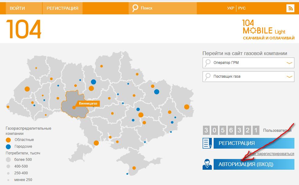 lichnyj kabinet harkovgaz 1 - Харьковгаз. Как зарегистрироваться в личном кабинете.
