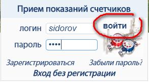 lichnyj kabinet harkovvodokanal 1 - Харьковводоканал. Как добавить лицевой счет.