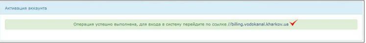 lichnyj kabinet harkovvodokanal - Харьковводоканал. Как зарегистрироваться в личном кабинете.