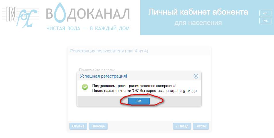 lichnyj kabinet infoksvodokanal 1 - Инфоксводоканал. Как зарегистрироваться в личном кабинете.