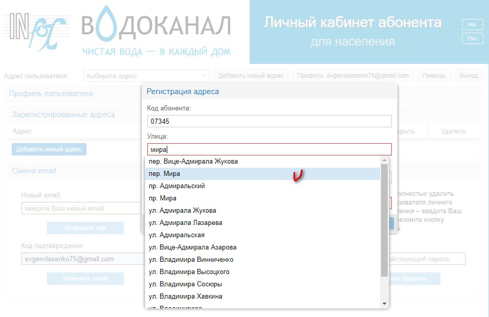 lichnyj kabinet infoksvodokanal 2 - Инфоксводоканал. Как зарегистрироваться в личном кабинете.