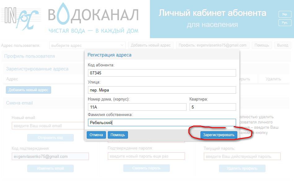 lichnyj kabinet infoksvodokanal 3 - Инфоксводоканал. Как зарегистрироваться в личном кабинете.