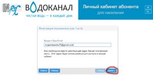 lichnyj kabinet infoksvodokanal 300x153 - личный кабинет инфоксводоканал