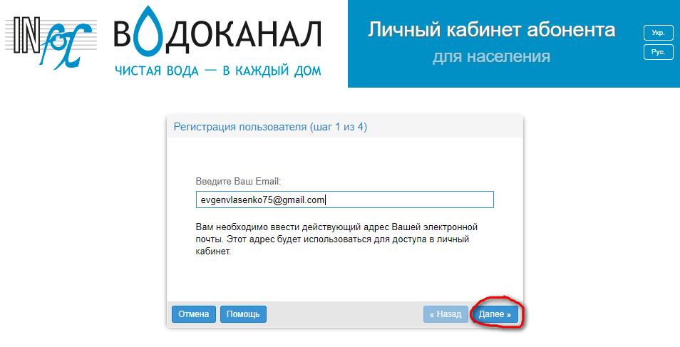 lichnyj kabinet infoksvodokanal - Инфоксводоканал. Как зарегистрироваться в личном кабинете.