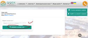lichnyj schjot Odesskaya Oblastnaya Energosnabzhajushhaya Kompaniya 300x131 - личный счёт Одесская Областная Энергоснабжающая Компания