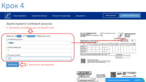 osobovij rahunok kievvodokanal 300x169 - особовий рахунок киевводоканал