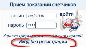 peredat pokazaniya harkovvodokanal - передать показания харьковводоканал