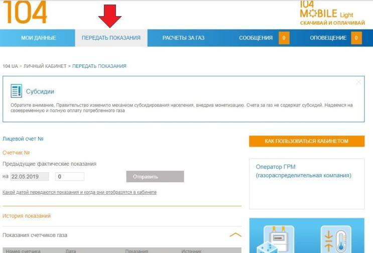 peredat pokazaniya schetchika harkovgaz - Харьковгаз. Передать показания счётчика.