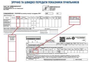 peredat pokazniki lichilnika kiivvodokanal 300x209 - передать показники лічильника київводоканал
