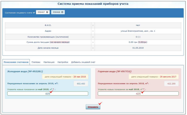 pokazaniya schjotchikov harkovvodokanal - Харьковводоканал. Передать показания счетчиков.