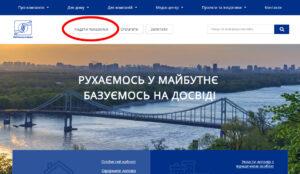 pokazateli schjotchikov kievvodokanal 300x174 - показатели счётчиков киевводоканал