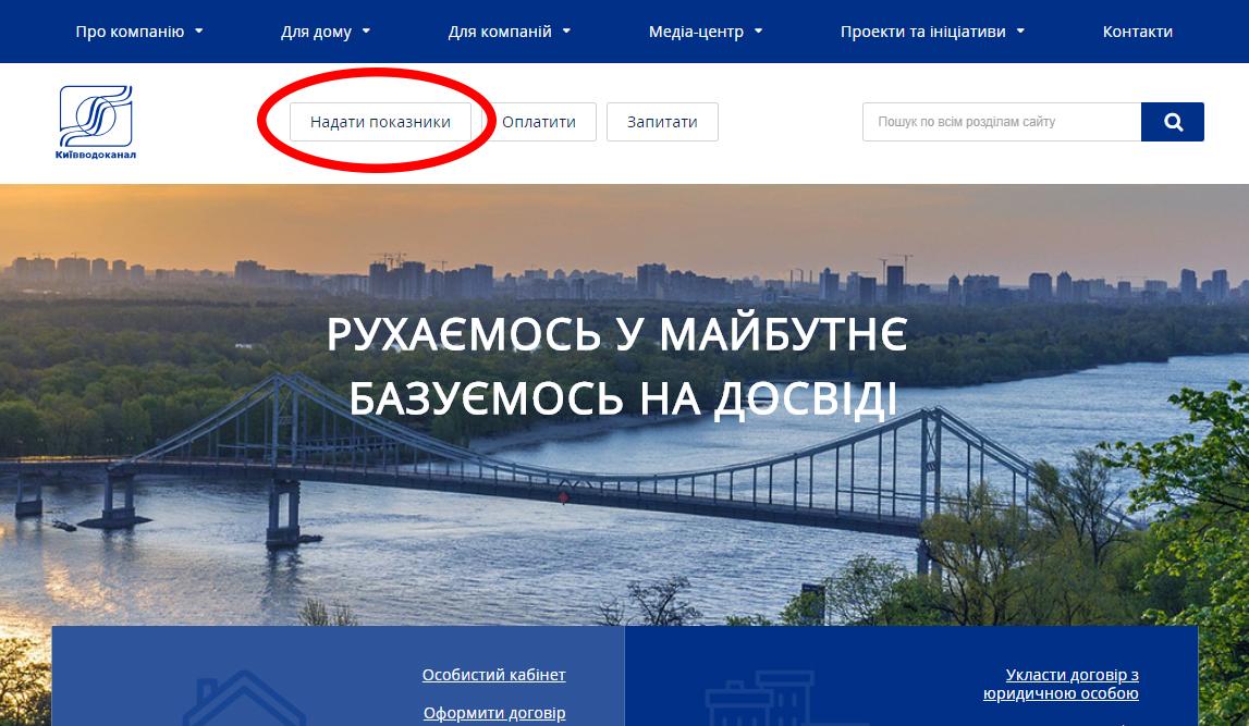 pokazateli schjotchikov kievvodokanal - Киевводоканал. Передать показания счётчиков.
