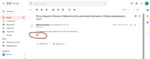 registraciya infoksvodokanal instrukciya 300x119 - регистрация инфоксводоканал инструкция