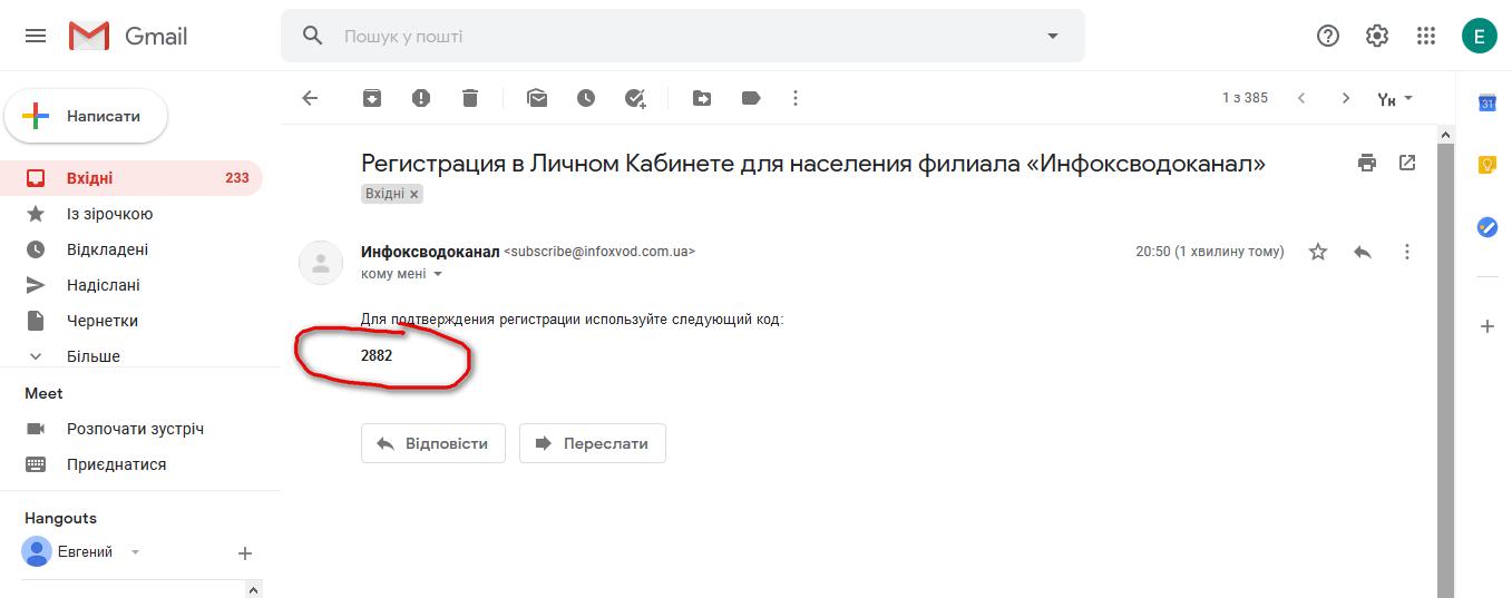 registraciya infoksvodokanal instrukciya - Инфоксводоканал. Как зарегистрироваться в личном кабинете.