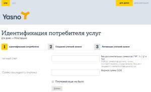 yasno registraciya v lichnom kabinete instrukciya 300x183 - yasno регистрация в личном кабинете инструкция