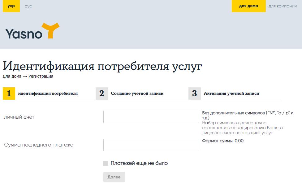 yasno registraciya v lichnom kabinete instrukciya - YASNO. Личный кабинет.