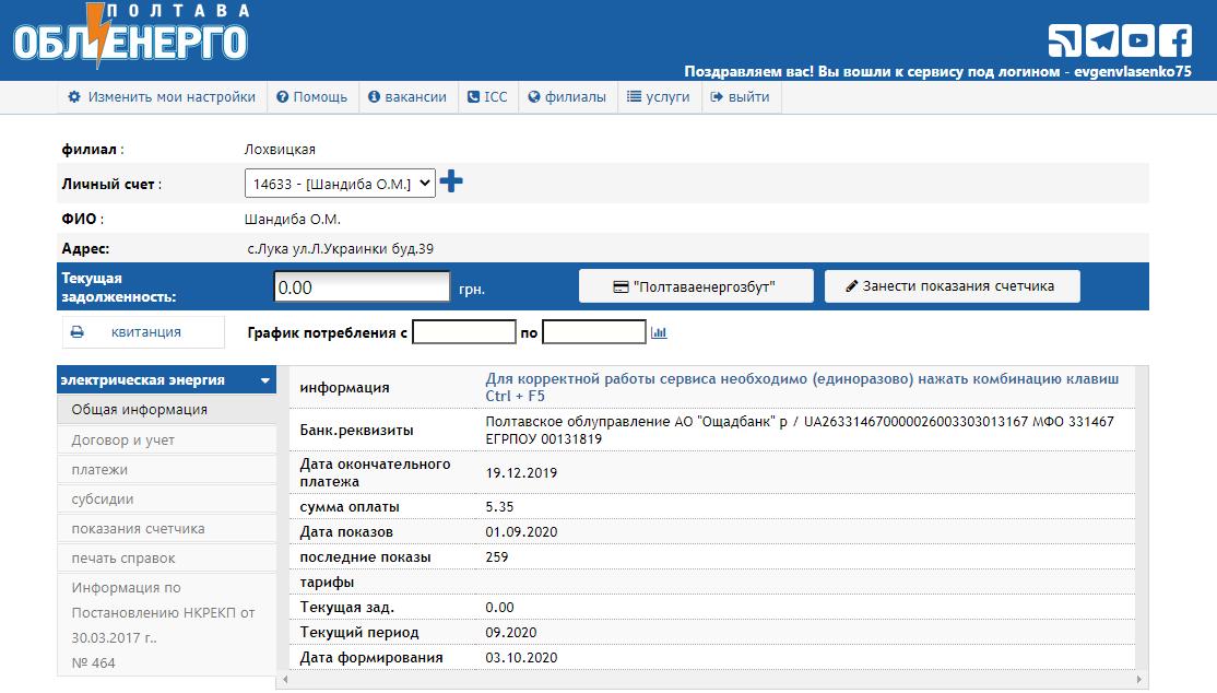 Abonknizhka poltavaoblenergo - Полтаваоблэнерго. Как зарегистрироваться в личном кабинете.