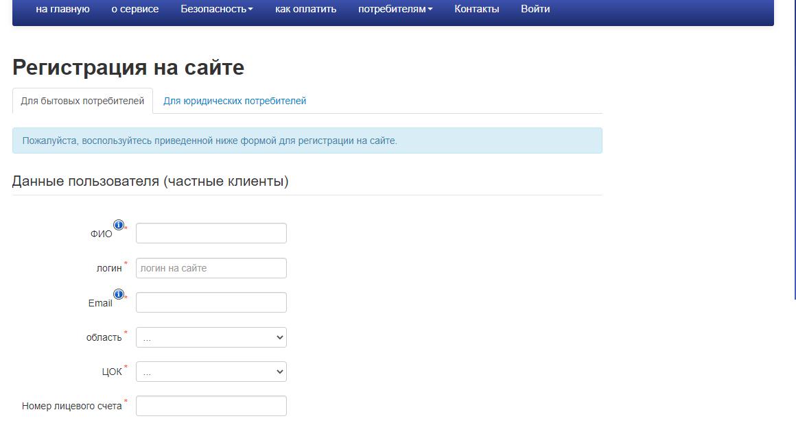 ChOEK registraciya lichnyj kabinet - Черновицкая областная энергопоставляющая компания. Как зарегистрироваться в личном кабинете.