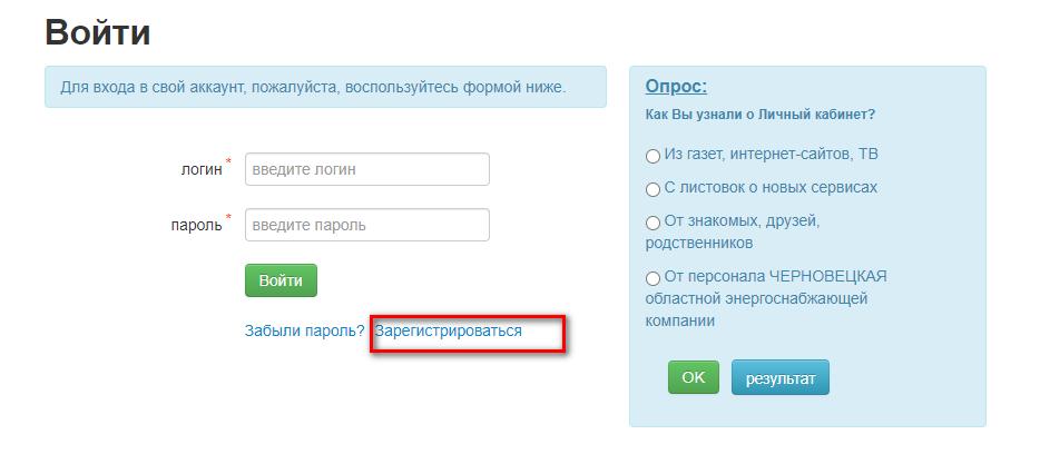 ChOEK registraciya - Черновицкая областная энергопоставляющая компания. Как зарегистрироваться в личном кабинете.