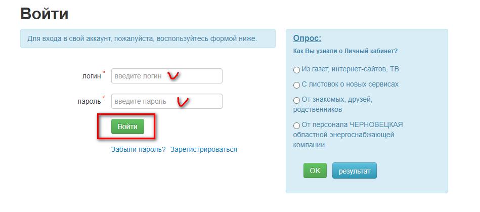 ChOK lichnyj kabinet vhod - Черновицкая областная энергопоставляющая компания. Передать показания счётчика.