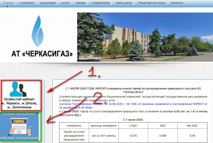 Cherkasigaz lichnyj kabinet - Черкассыгаз. Как зарегистрироваться в личном кабинете.