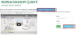 Cherkassyenergosbyt lchnyj kabinet registraciya 300x144 - Черкассыэнергосбыт лчный кабинет регистрация