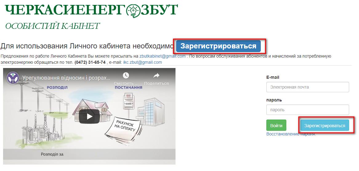 Cherkassyenergosbyt lchnyj kabinet registraciya - Черкассыэнергосбыт. Как зарегистрироваться в личном кабинете.