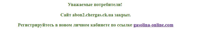 Cherkassygaz lichnyj kabinet gazolinpng - Черкассыгаз. Как зарегистрироваться в личном кабинете.