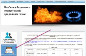 Cherkassygaz pokazaniya schjotchika 300x194 - Черкассыгаз показания счётчика