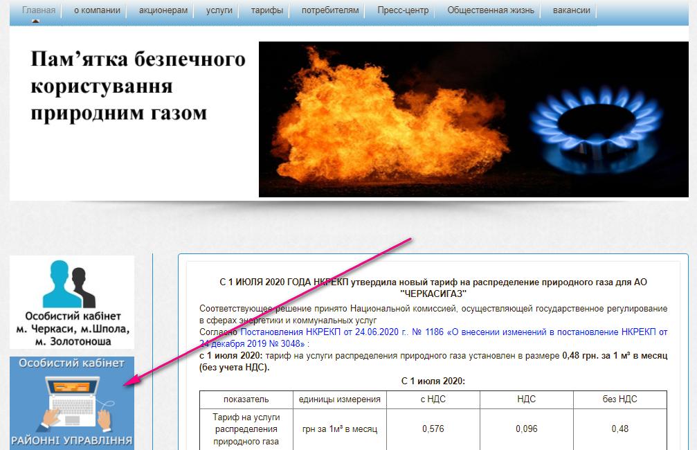 Cherkassygaz pokazaniya schjotchika - Черкассыгаз. Передать показания счётчика.