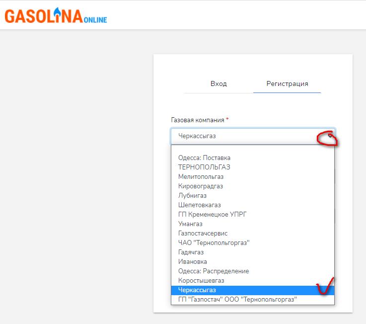 Cherkassygaz registraciya lichnogo kabineta Gazolina - Черкассыгаз. Как зарегистрироваться в личном кабинете.