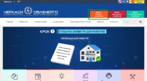 Cherkassyoblenergo lichnyj kabinet 300x165 - Черкассыоблэнерго личный кабинет