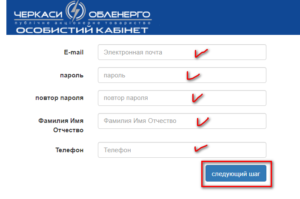 Cherkassyoblenergo registraciya v lichnom kabinete 300x199 - Черкассыоблэнерго регистрация в личном кабинете