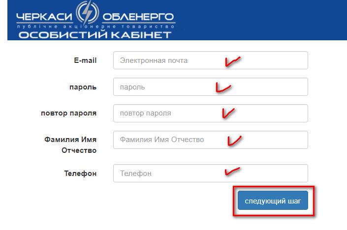 Cherkassyoblenergo registraciya v lichnom kabinete - Черкассыоблэнерго. Как зарегистрироваться в личном кабинете.