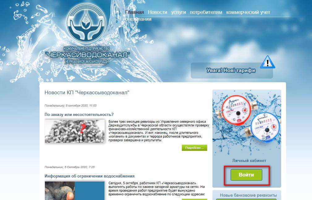 Cherkassyvodokanal lichnyj kabinet - Черкассыводоканал. Как зарегистрироваться в личном кабинете.