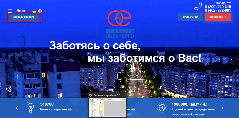 Chernigovoblenergo lichnyj kabinet - Черниговоблэнерго. Как зарегистрироваться в личном кабинете.