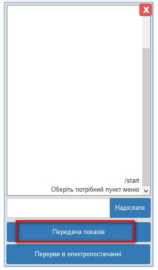 Chernigovoblenergo peredzhat pokazaniya onlajn - Энера Чернигов. Передать показания счётчика.