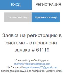 Chernigovvodokanal instrukciya registraciya v lichnom kabinete 254x300 - Черниговводоканал инструкция регистрация в личном кабинете